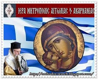 Αιτωλίας: Χρησιμοποίησαν το «τέχνασμα» Βατοπαιδίου για να κτυπήσουν την Εκκλησία  ΠΗΓΗ: http://www.pentapostagma.gr/2011/12/blog-post_1735.html#ixzz1hsRtYXBy
