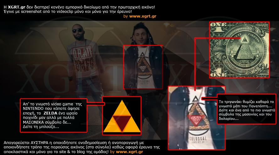 Η Μασονία πίσω από την Ελληνική μουσική βιομηχανία και το βίντεοκλιπ του Stan