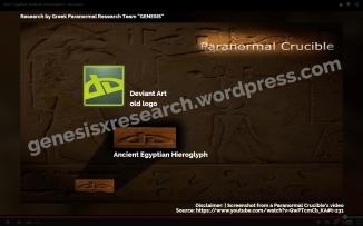 Το παγκοσμίως πασίγνωστο πρώιν λογότυπο του DeviantArt εμπνευσμένο από αρχαίο αιγυπτιακό ιερογλυφικό...